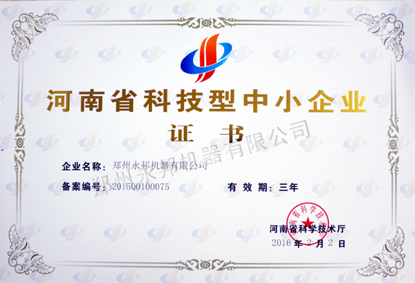 Henan Province Science and Technology SME Certificate
