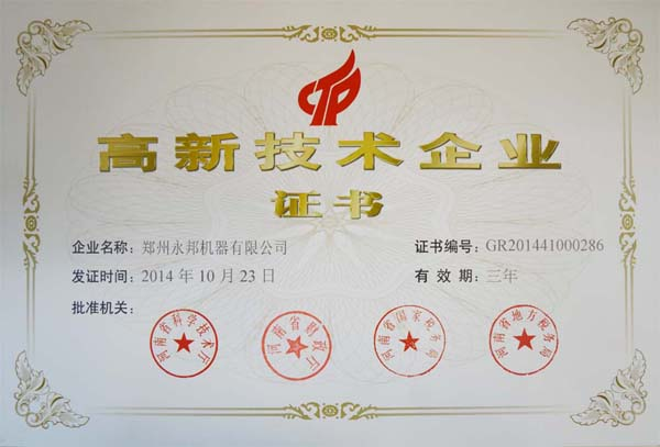 The second batch of high-tech enterprises in Henan Province in 2014
